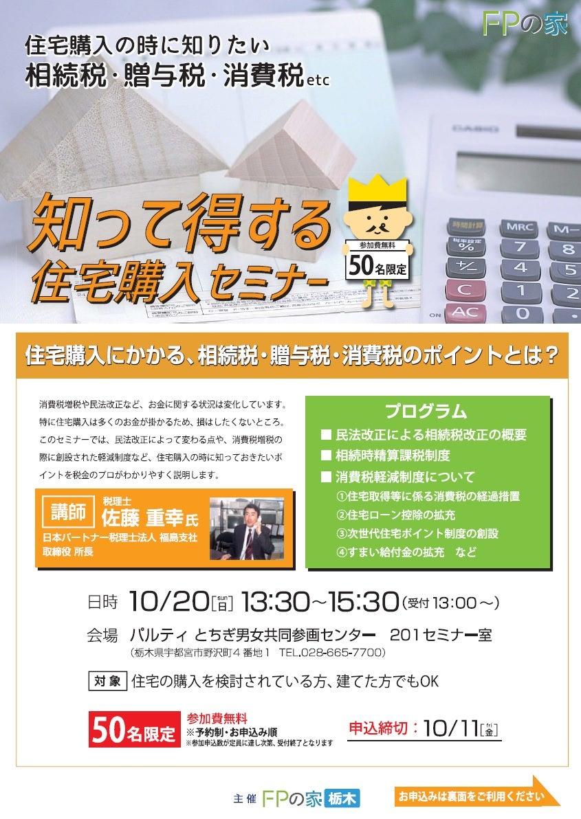 10/20「知って得する住宅購入セミナー」@宇都宮 パルティとちぎ男女共同参画センターの記事より