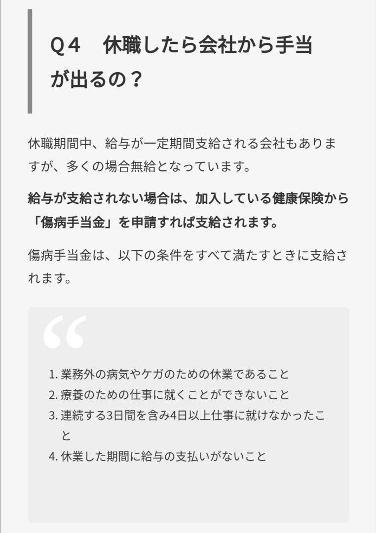 ー休職 2ー | モラ男に復讐がしたいマタニティのブログ