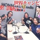 ホンマルラジオ ♪世界一和太鼓 暁の記事より