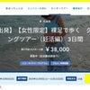 催行決定!裸足で歩く久米島アーシングツアー(妊活編)3日間 女性限定 を募集していますの画像