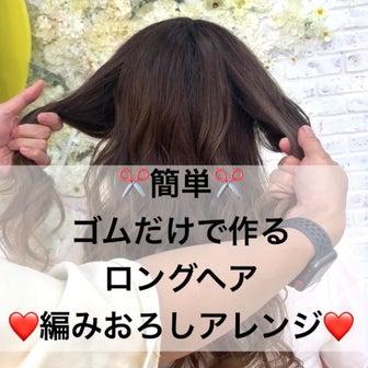 【ヘアアレンジ】簡単✂️ゴムだけで作るロングヘア編みおろしアレンジ❤️