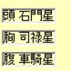 TOKIO城島茂 24歳年の差婚~「西に鳳閣星」の面目躍如(めんもくやくじょ)婚( ´∀` )/の画像