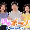 10月10日(木)あいテレビ『ほのボーノ』に出演します!!の画像