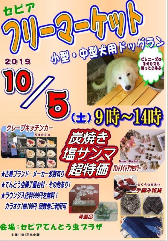 10月5日(土曜日)セピアフリーマーケット様(岡山市北区吉備津 ...