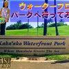 ハワイ紀行#27ー カカアコ・ウォーターフロントパークへ行ってみよう! ーの画像