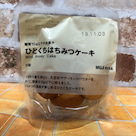 ★よしみほの糖質オフワンポイントメモ★〜無印良品の糖質オフお菓子食レポ!②〜の記事より