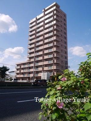 タワービレッジ・有希