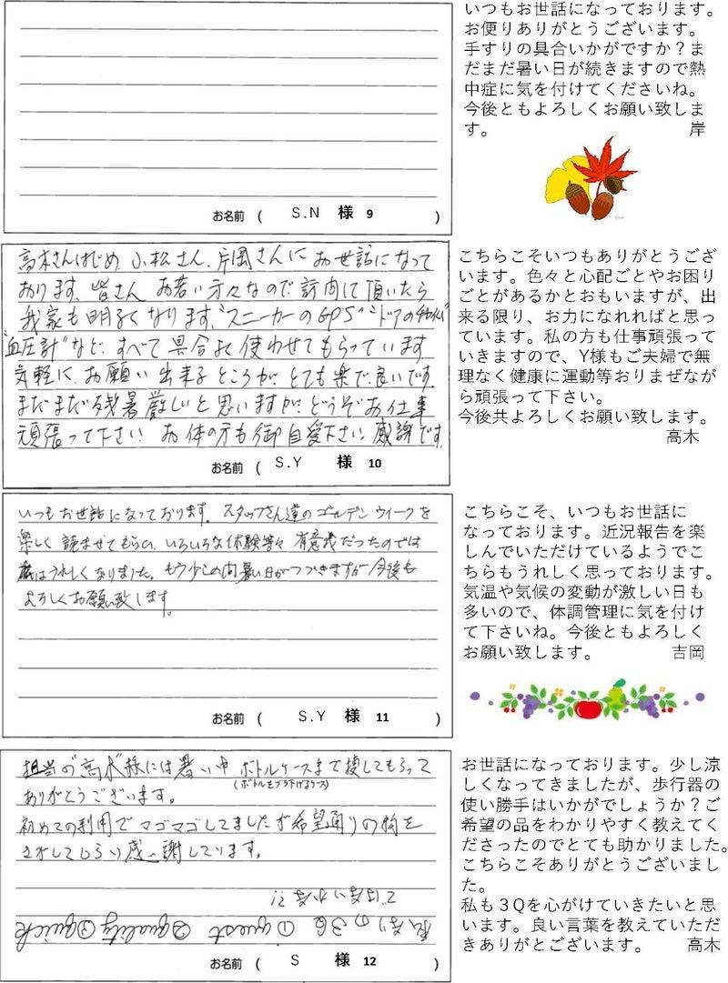 さんきゅー皆様からのお便り2019年9月
