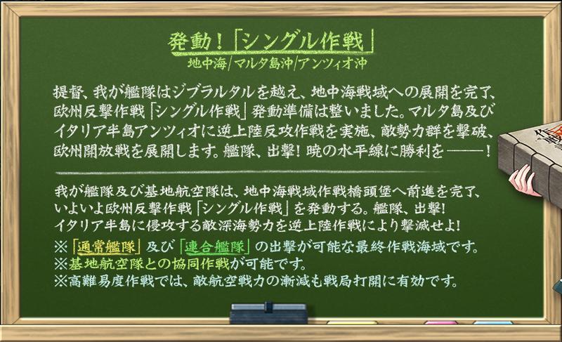 艦これ2019年夏イベント_E-3_作戦概要