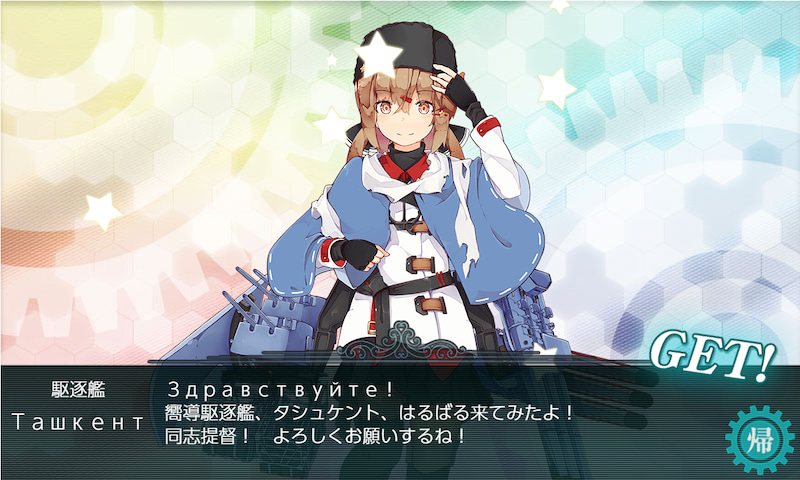 艦これ2019年夏イベント_E-3_タシュケント