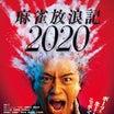 麻雀放浪記2020(ネタバレ)
