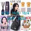 ★【9/28〜10/25】豪華付録付き雑誌の発売日まとめ
