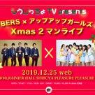 【一般販売開始】12月25日(水)「CUBERS × アプガ2のXmas 2マンライブ」の記事より