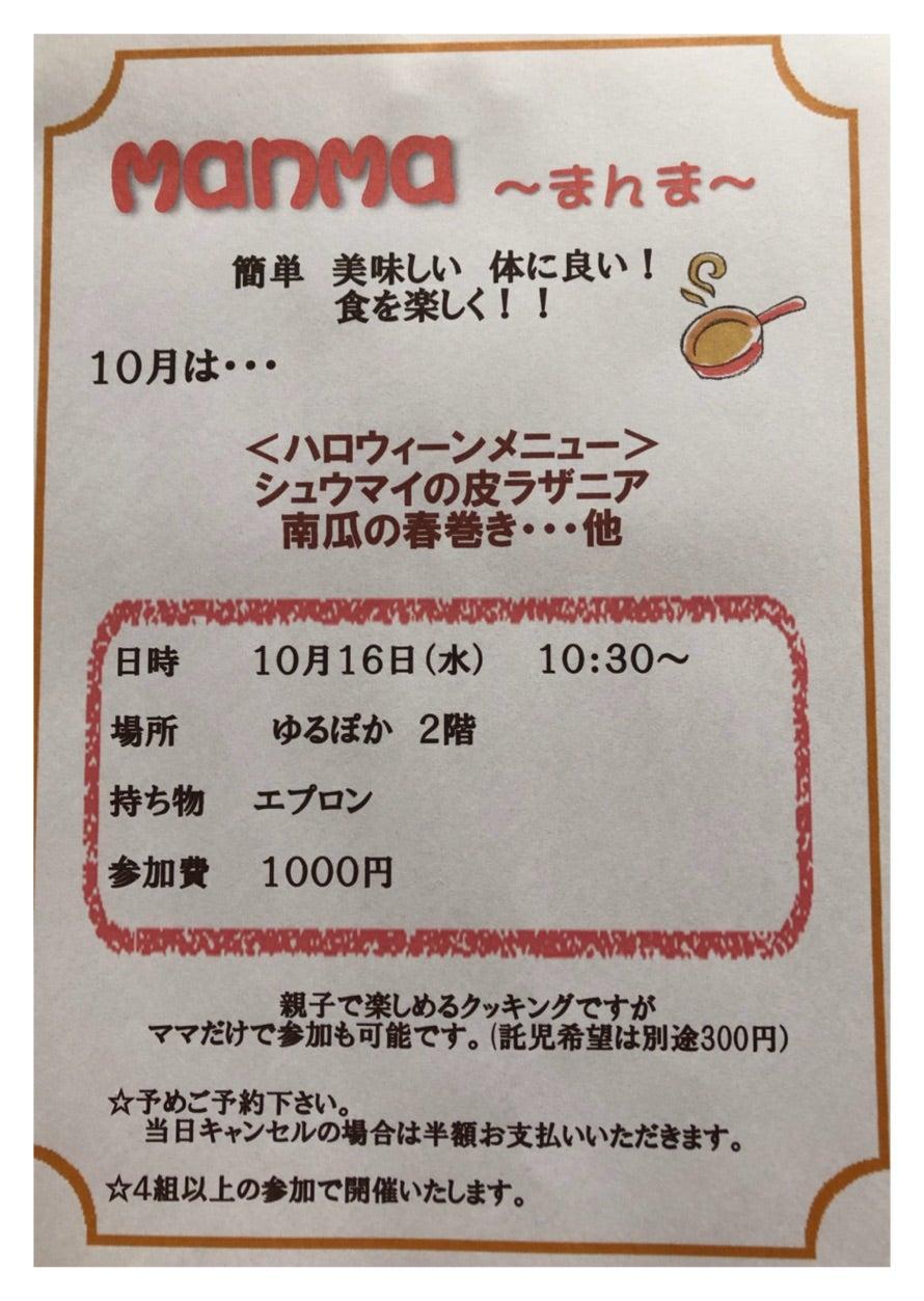10/16(水) manma(親子クッキング)のお知らせ!