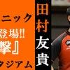 9/29(日)【Fリーガーから学ぼう!!】シュライカー大阪フットサルクリニックの画像