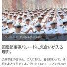 国慶節軍事パレードに気合が入る理由の記事より