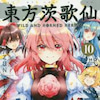 あしかけ8年『東方茨歌仙』最終巻⑩が発売です!の画像