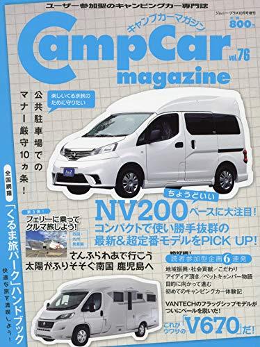 キャンプカーマガジン vol.76