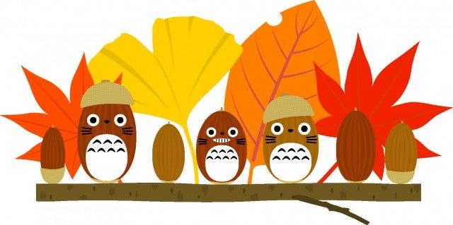 これから秋本番 Otomi S Blog