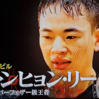 観戦記1808 KNOCK OUTライト級アジアトーナメント1回戦 チャンヒョン・リーvs町田光