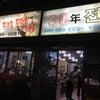釜山人が好きなピンデトックとパジョンのお店に行ってみた。の画像