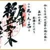 大池寺(滋賀)の画像