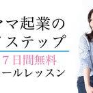 メルマガ人気記事「年商1000万円になるには?」の答えの記事より