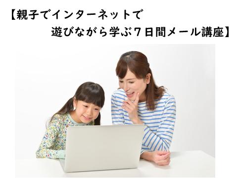 パソコンを楽しむ親子