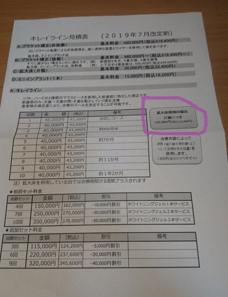 福岡 キレイ ライン