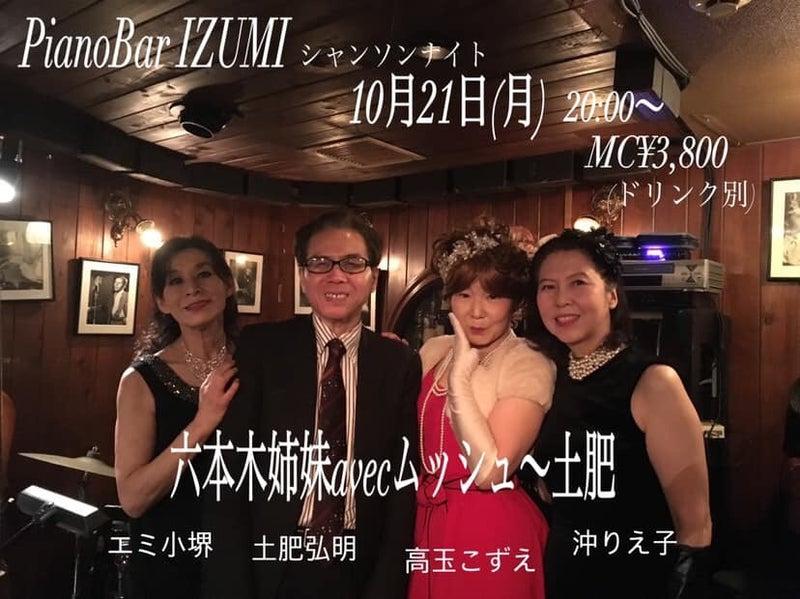 小堺 エミ ライブスタジオ スケジュール|La