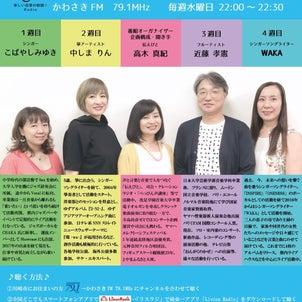 【お知らせ】かわさきFM 「楽しい音楽の時間!Radio」シーズン2へ突入!の画像