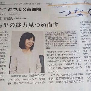 【掲載のお知らせ】8/8 北日本新聞「ひとズームアップ」の画像