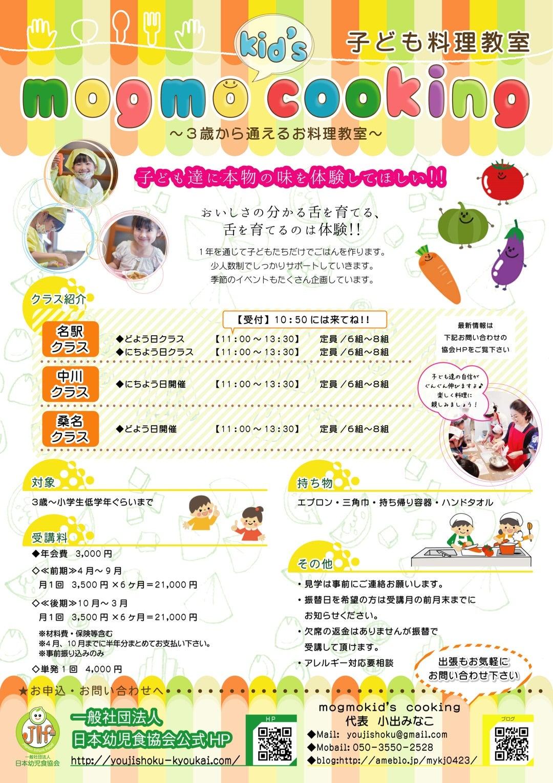 【幼児食資格取得】実技が豊富なマスタークラスとは?の記事より