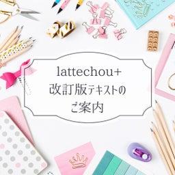 画像 …大切なご案内…Lattechou+ ご受講の皆さまへ の記事より 1つ目