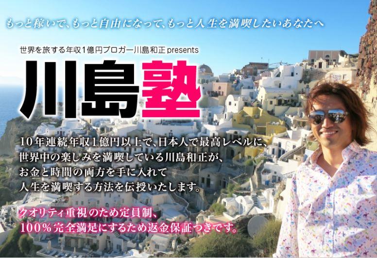 川島塾2020