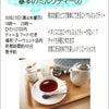 10月23日紅茶教室 『ロイヤルミルクティー』参加ご予約承り中の画像