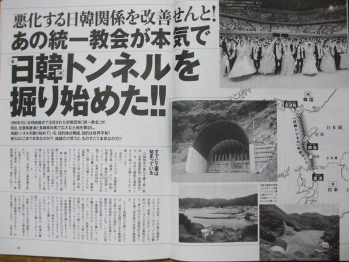 統一教会による「日韓海底トンネル」は本気だったのか──再び「週プレ ...