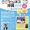 【一般参加者募集中】10/7(月)「ソーシャル・ビジネス沖縄2019」開催!!の画像