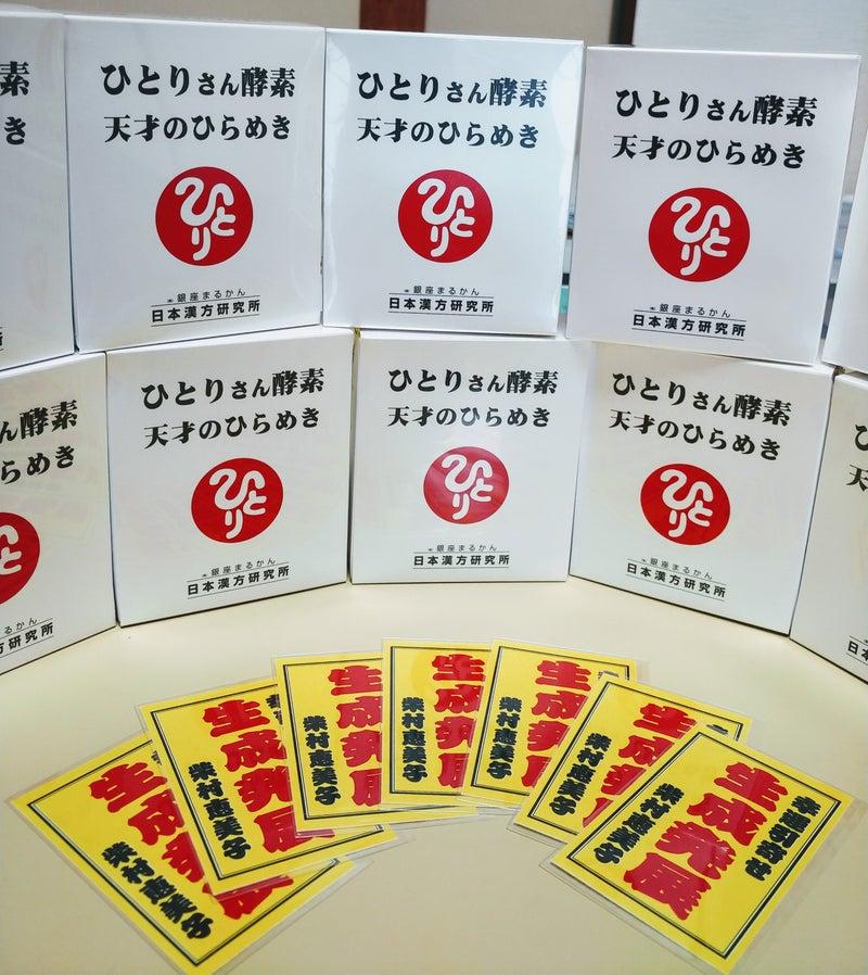 斎藤一人さん『生成発展塾』 三年目終了証が届きました♪感謝 ...