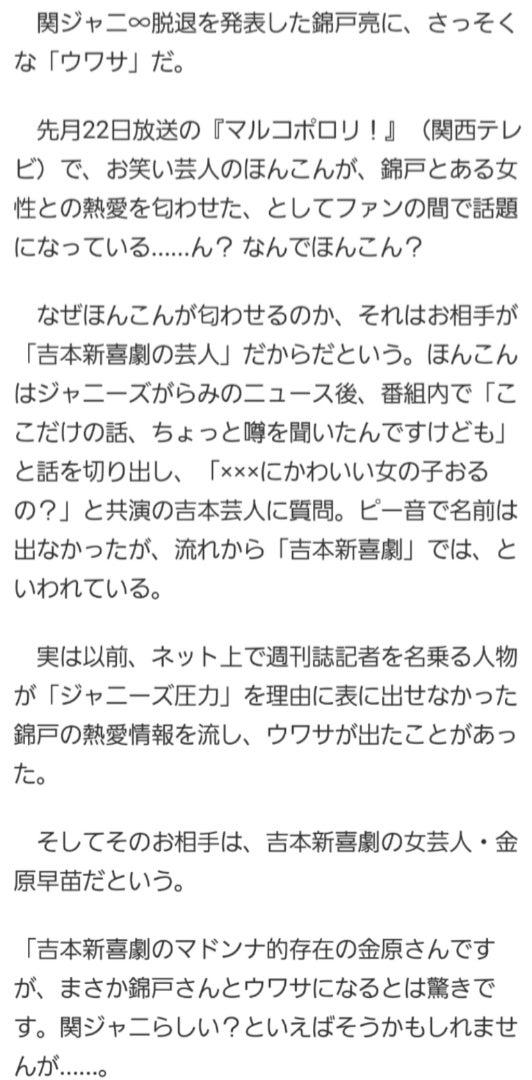 増税(^w^)錦戸亮さん初投稿30分でフォロワー10万人突破