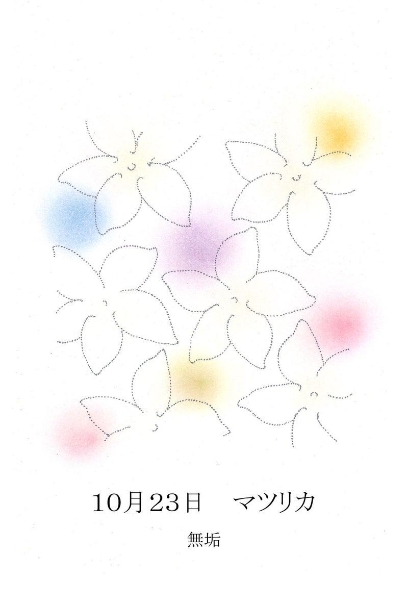 日 花 10 誕生 月 23