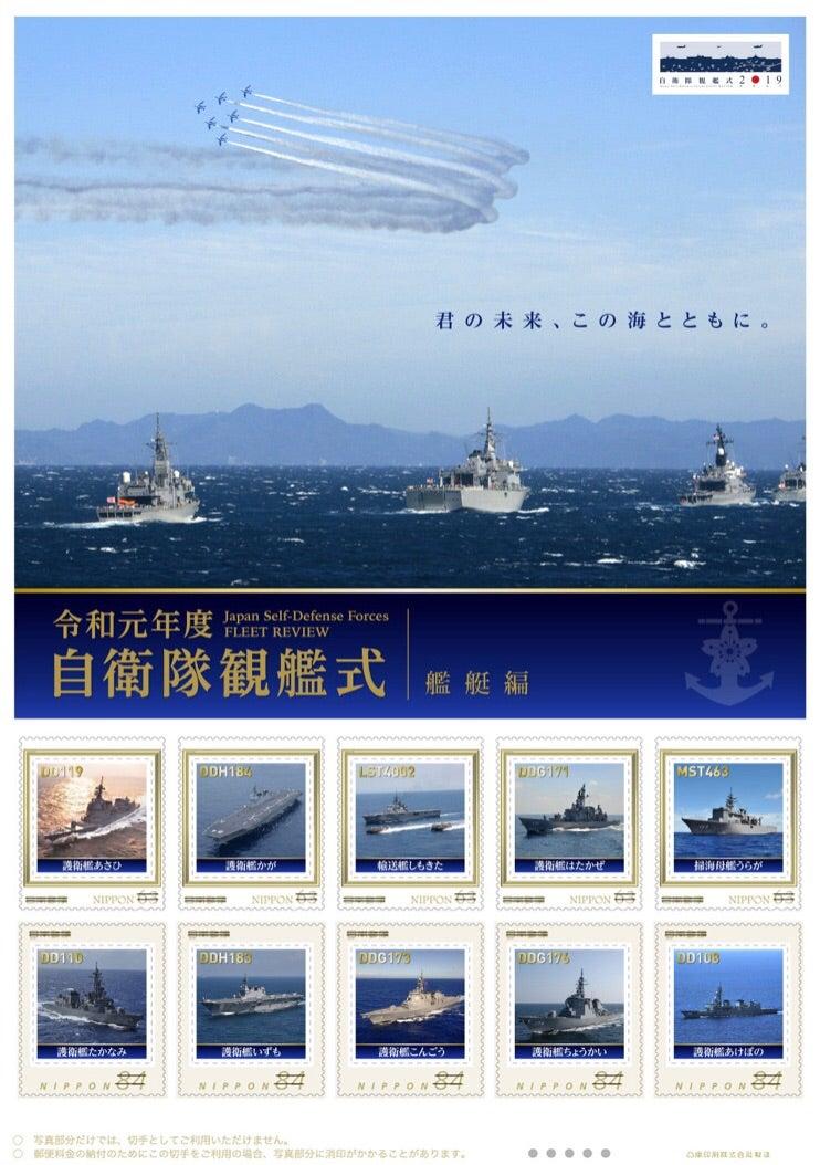 自衛隊 観艦式 2019