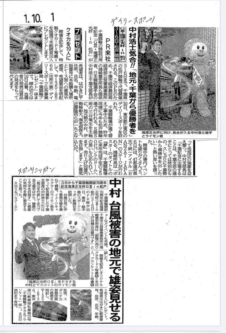 千葉競輪 マスコット