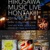 白龍の居られるお寺でのイベント⁉️広沢タダシコンサートの画像