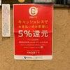 10月 和房どんぐりは5%還元店舗!の画像
