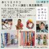\☆HAPPY☆BOX☆Vol.7 出店者紹介⑧/ 風呂敷ミニ講座と風呂敷販売の画像
