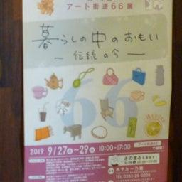 画像 アート街道66展@ホテル一乃館(佐野市) の記事より 1つ目