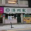 釜山の朝御飯!定番だけど行っておくべきお店♪の画像