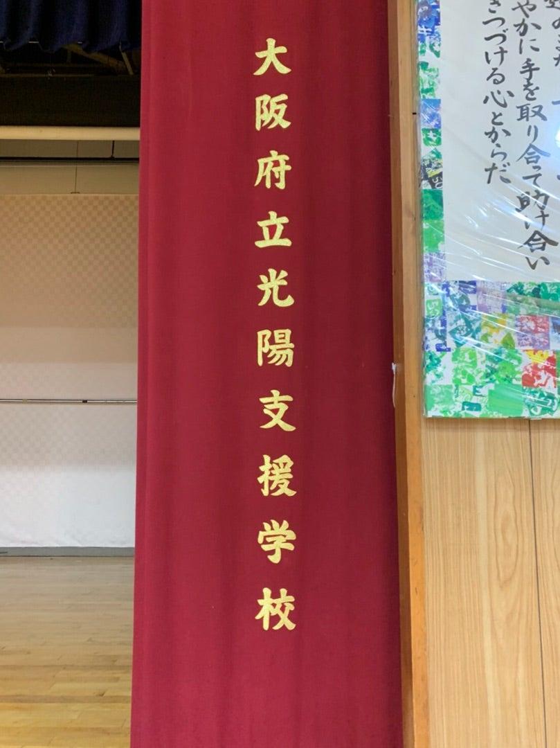 記事 プロレスラー施設訪問 光陽支援学校 の記事内画像