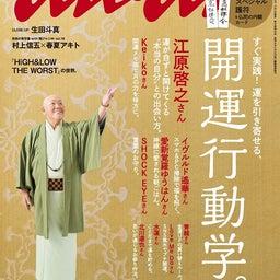 画像 10月2日発売【 anan 開運行動学 】に《神様から愛される朝ごはん》掲載頂きました♥ の記事より